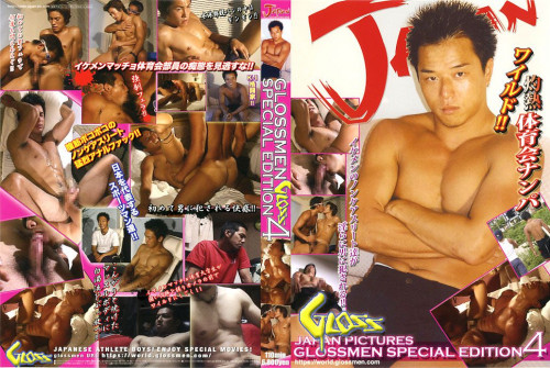 Japan Pictures Glossmen Special Edition 4