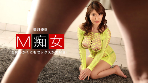 Yume Mitsuki (aka Yume Mizuki)