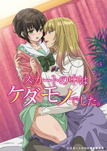 Skirt no Naka wa Kedamono Deshita (720p, Crossdresser, Josei) Anime and Hentai