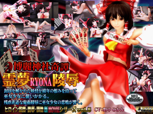Hiroshi rei jinja kitan rei yume High Quality 3D 2013