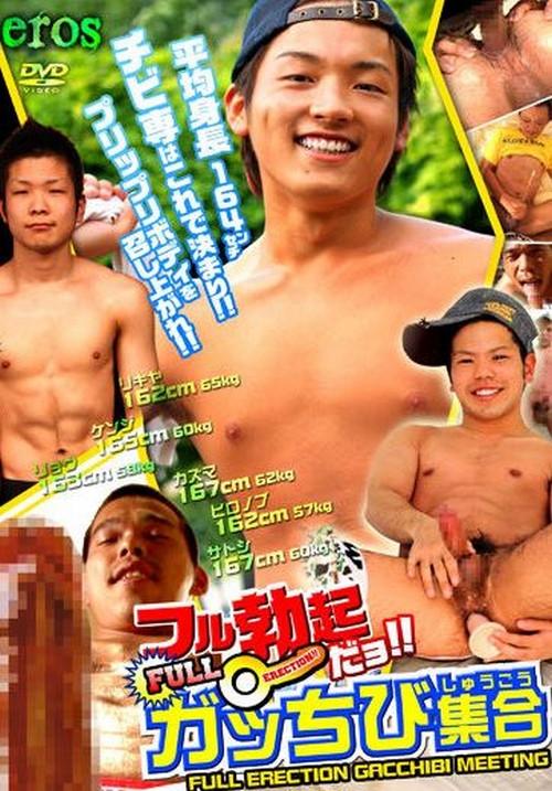 Full Erection Gacchibi Meeting Gay Asian