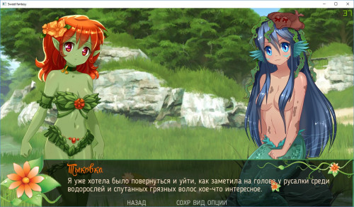 Sweet fantasy Hentai games