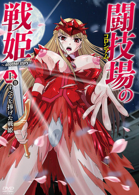 Colosseum no Senki Another Story Anime and Hentai