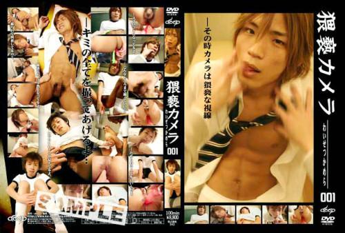 Obscene Camera Vol.1 - Gay Asian Sex, Hardcore Sex
