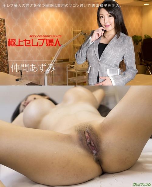 Sexy Celebrity Sluts Vol 14 – Azumi Nakama (122117-560)