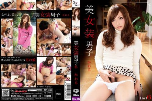 Beauty-Dressing Mens 6 Kaoru - HD, Hardcore, Blowjob, Cumshots