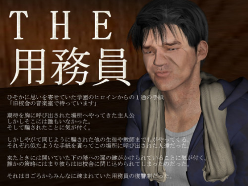 HGame-August 3, 2016  The Janitor (VagrantsX)