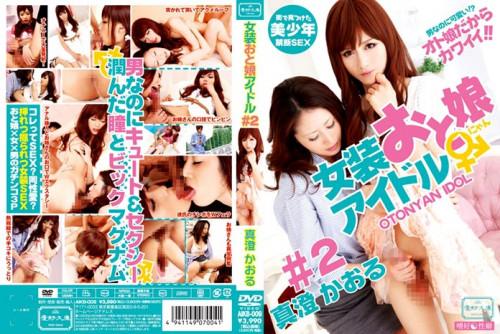 Otonyan Idol vol.2 - Kaoru Masumi