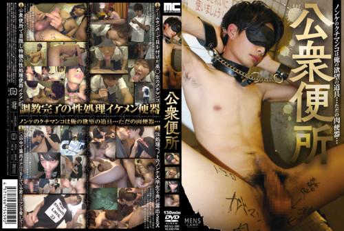 Dirty Public Toilet - Asian Gay Sex, Fetish, Extreme