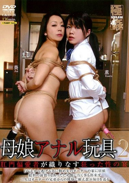Anal Toys Vol. 2 Asians BDSM