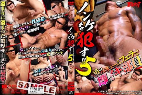 Fuck Straight Machos 5 - Asian Sex