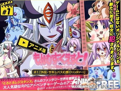 Monster Girl Quest! Animation