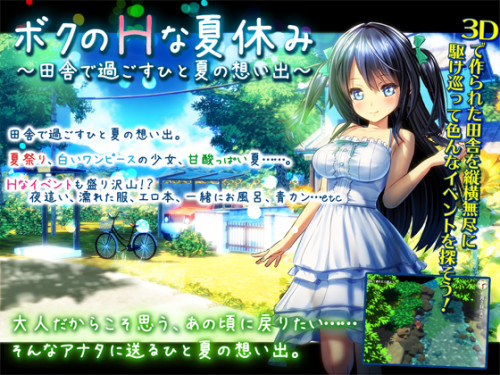 (Game) My Summer Vacation I will spend my time in the country Hentai games