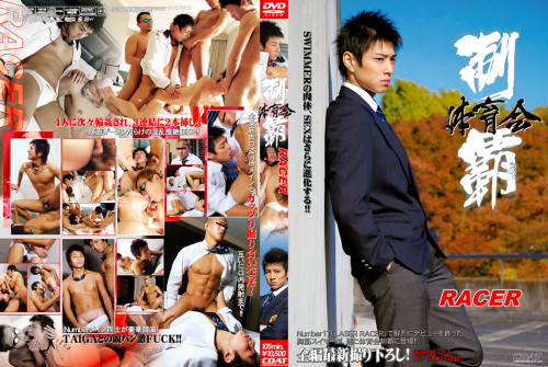 Athletes Conquest - Racer Gay Asian