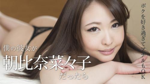 If My Girfriend Is Nanako Asahina - FullHD 1080p
