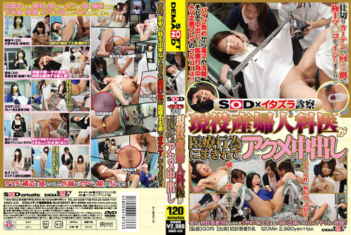 Gynecology Gyno Hidden Camera Jap vol.6 Censored Asian