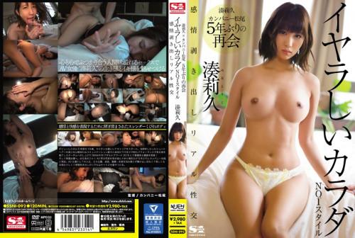 Minato Riku Censored asian