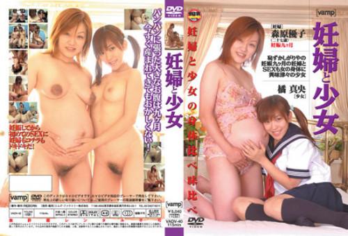 Pregnant Woman & Virgin Girl Pregnant
