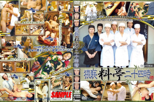 Immoral Japanese Restaurant 24 Hours Asian Gays