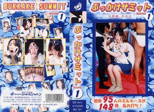 Bukkake Summit 01 - Kaoru Onose