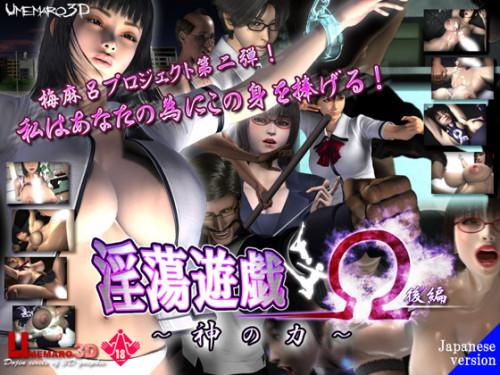 Umemaro Omega 2 3D HD-Video 2013