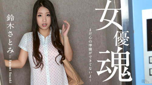 The Soul of Actress - When She Does Not Get Ready Yet - FullHD 1080p