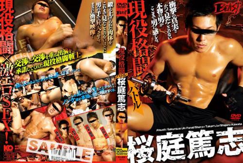 Active Wresting Battle - Atsushi Sakuraba Asian Gays