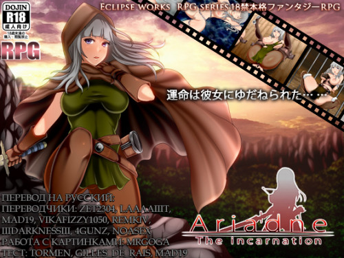 Ariadne Hentai games