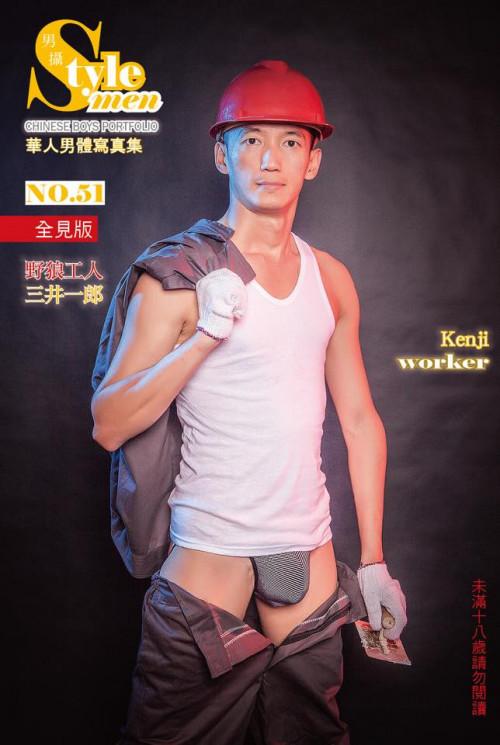 Kenji - Worker Gay Pics