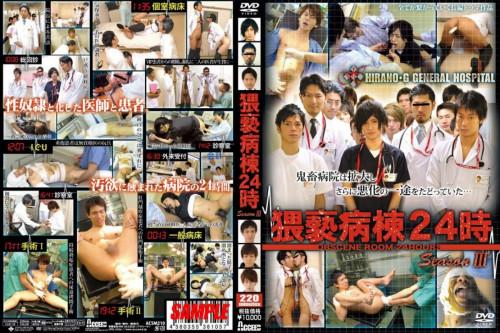 Obscene Hospital Ward 24 Hours vol.3