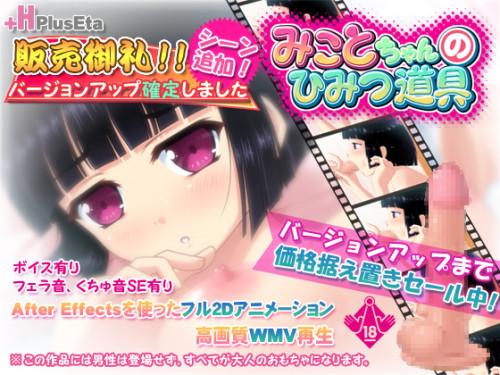 Masiro-chans Secret Toy - Sexy Hentai