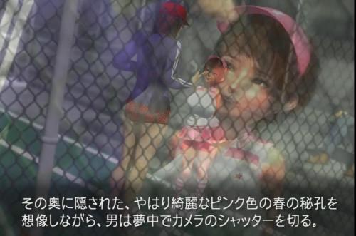 New Haruiro haru shoku ni some te One (2012) 3D Porno