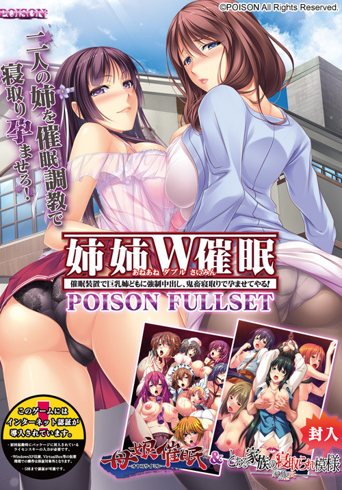 Ane Ane W Saimin - Poison Full Set (PC, cen, 2016) Hentai Games