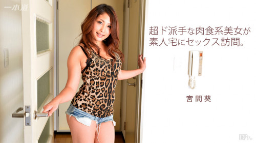 Aoi Miyama - Pornstar Comes To Your House Uncensored Asian
