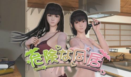 Dangerous Housemates Kiken na dokyo 2014