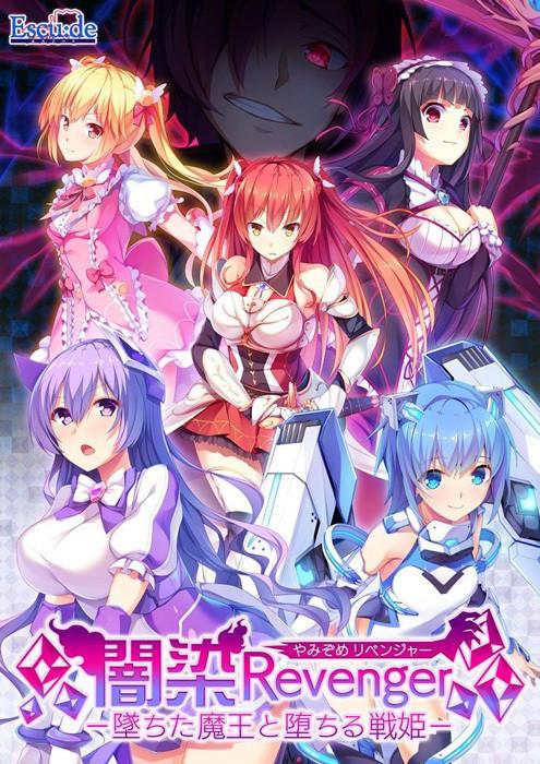Yamizome Revenger - Ochita Maou to Ochiru Senki- Hentai games