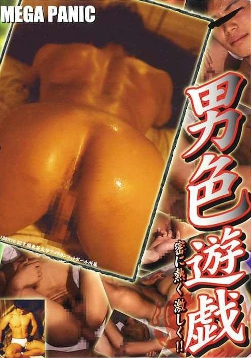 Mega Panic - Male Lust Games - Secret Hot And Intense!!
