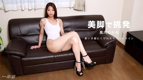 1Pondo Drama Collection – Hikaru Kurokawa (122617-622) Uncensored asian