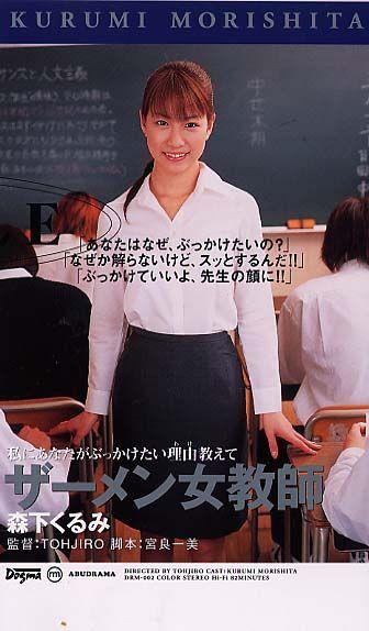 Semen Teacher - Kurumi Morishita Bukkake