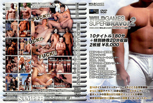 Wild Games Super Bravo! vol.2 Asian Gays