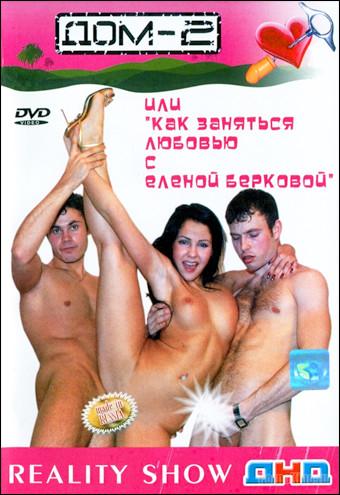Дом 2 или Как заняться любовью с Еленой Берковой