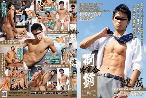 Athletes Conquest - Kensei - Asian Sex