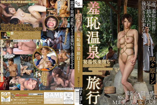 Shameful hot spring trip Sakinari Hari Asians BDSM