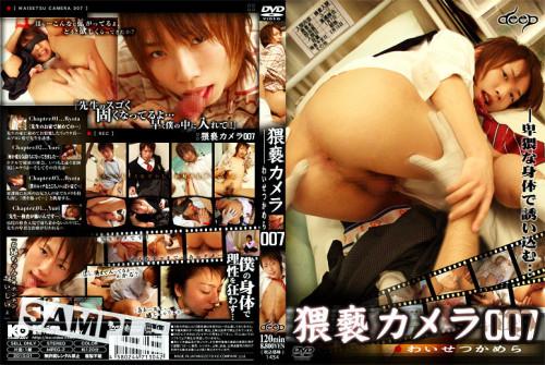 Obscene Camera vol.007
