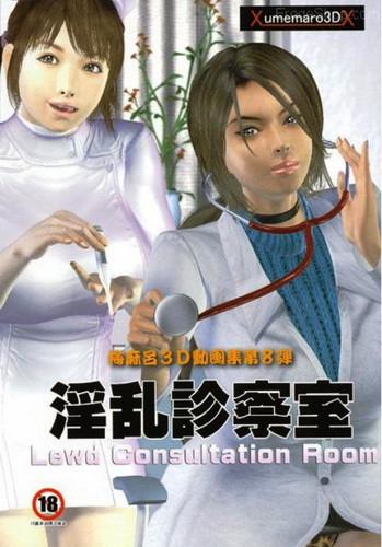 Umemaro 3D - Vol.8 - Lewd Consultation Room