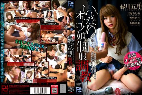 Compliant Otokono Uniform Torture Vol.1 - Sperm, Cumshot, Asian