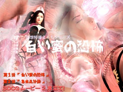The White Nectar of Fear Shiroi Mitsu No Kyoufu High Quality 3D 2013