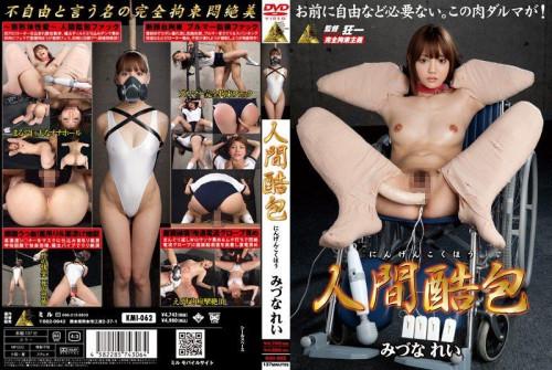 Mitsu example cruel human follicle