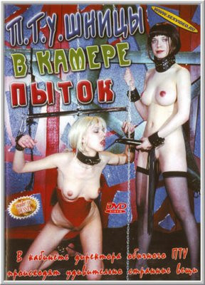 In the torture chamber Russian Sex