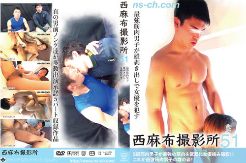 Nishiazabu Film Studio Vol.51 Asian Gays